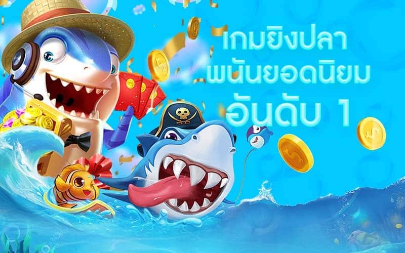 เกมยิงปลา เกมพนันออนไลน์ ยอดนิยม